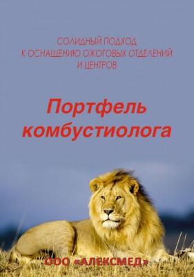 Портфель комбустиолога 1 стр