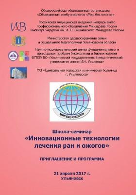 001 Школа-семинар в Ульяновске 2017